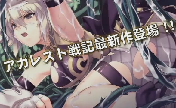 AGAREST WAR LIMITED EDITION