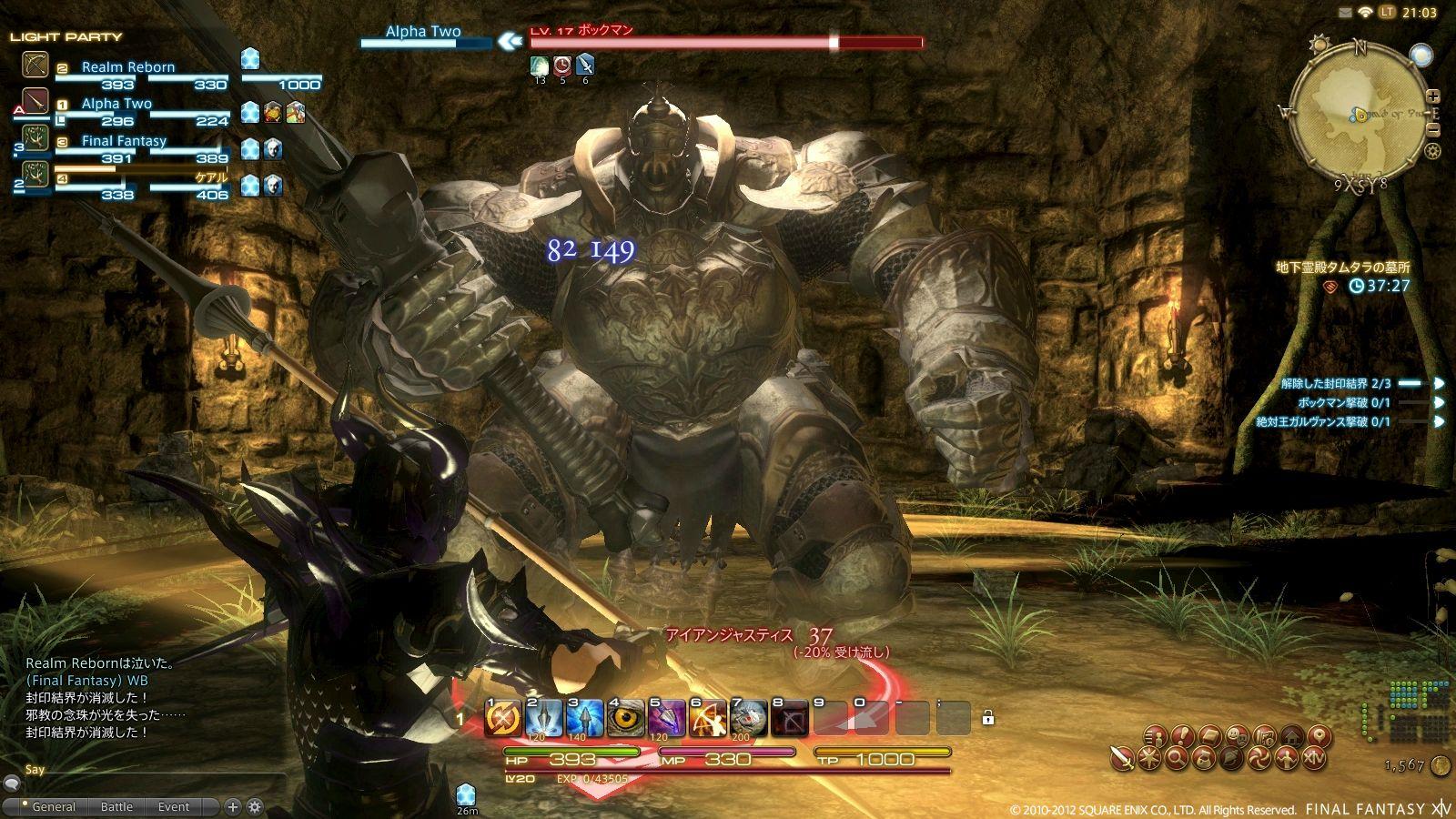 Final Fantasy XIV A Realm Reborn -2